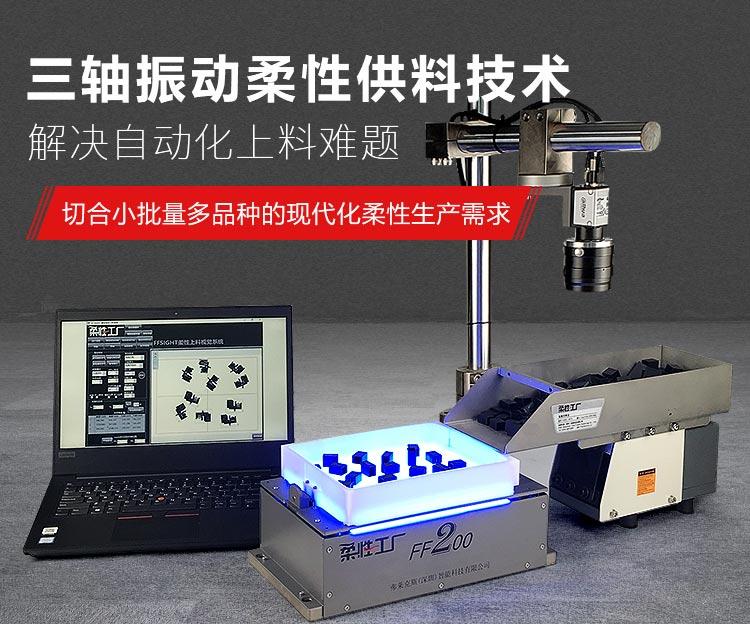 弗莱克斯-三轴振动柔性供料技术解决自动化上料难题