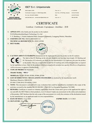 弗莱克斯-CE证书